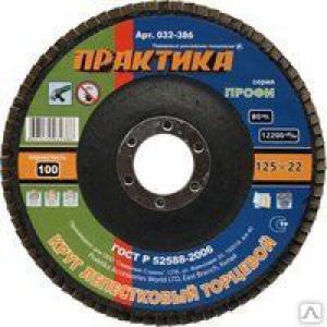 Диск лепестковый торцевой Практика 22х125 Р100