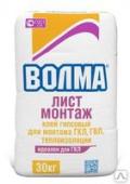 ВОЛМА-ЛИСТ МОНТАЖ гипсово-клеевая (30кг)